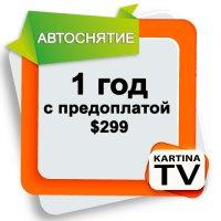 Годовая премиум подписка Kartina TV с предоплатой $299
