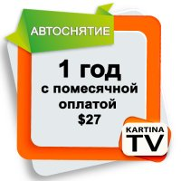 Kartina TV 1 year subscription $27 monthly