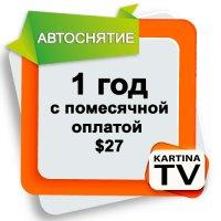 Годовая премиум подписка Kartina TV с помесячной оплатой $27/мес
