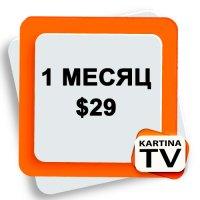 Месячный премиум абонемент Kartina TV