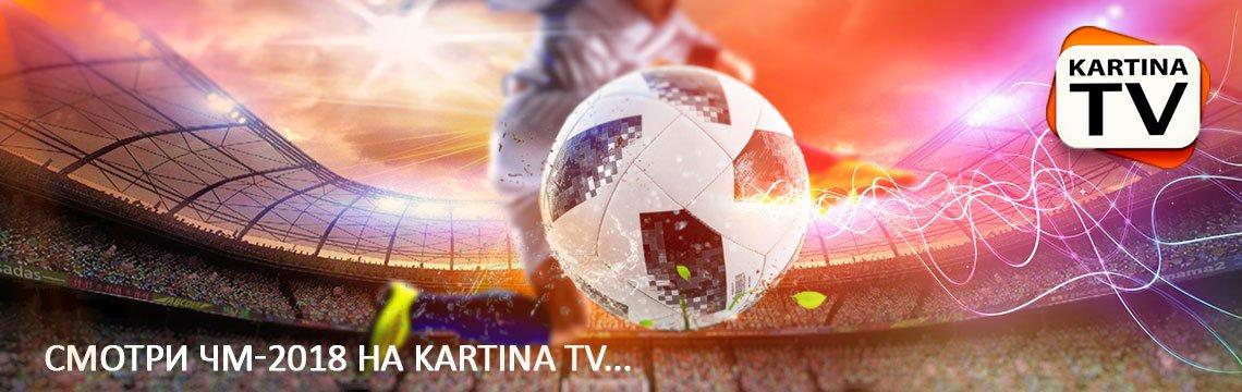 Чм-2018 с Kartina TV