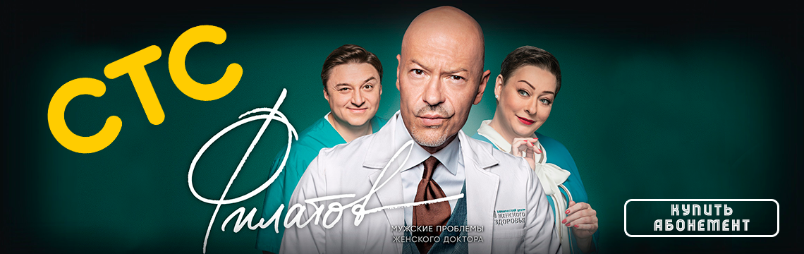 Премьера комедийного сериала «Филатов» на Kartina TV