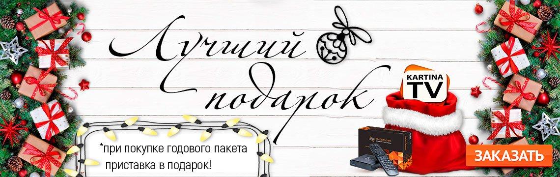 Акция Kartina TV 2018
