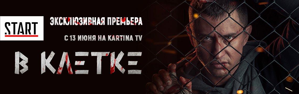 Новый сериал на Kartina TV