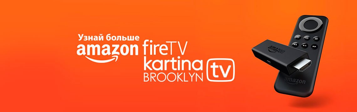 Kartina TV на Amazon Fire TV