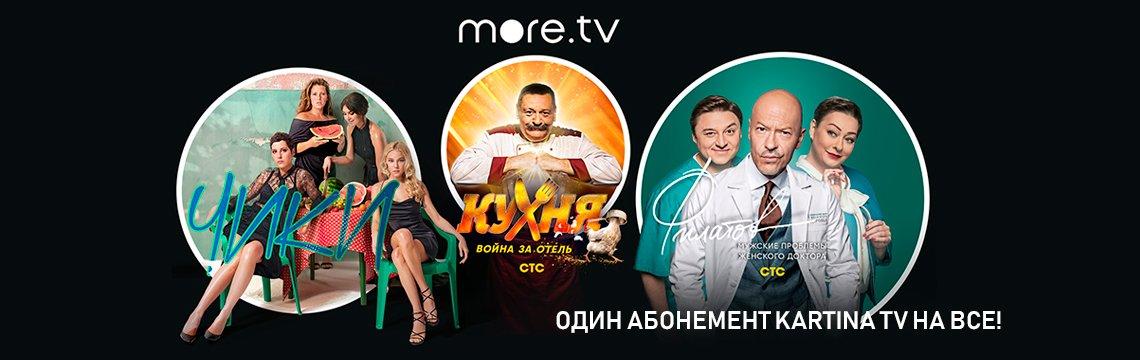Онлайн кинотеатр more.tv теперь на Kartina TV