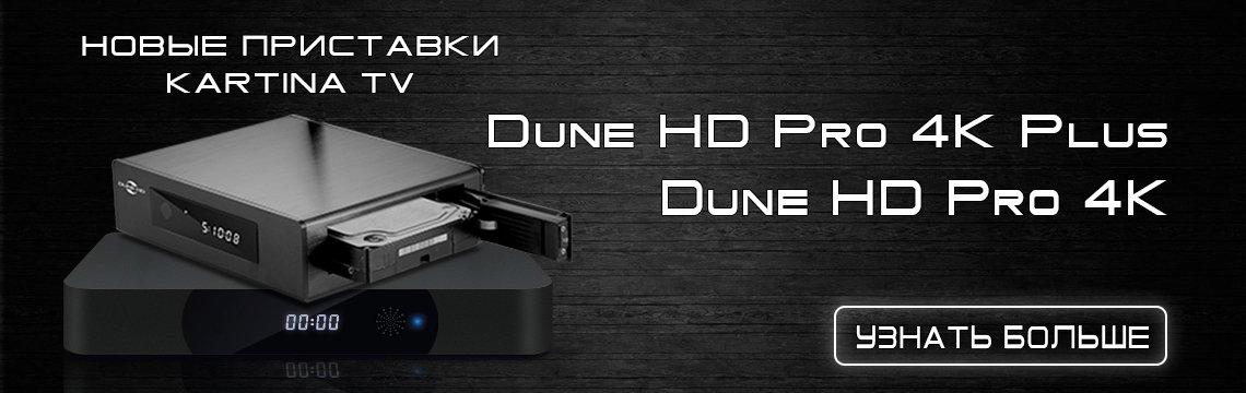 Новые приставки Kartina TV Dune HD Pro 4K и Dune HD Pro 4K Plus