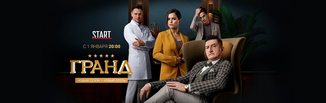 Premiere on Kartina TV - Season 3 of the Grand Series