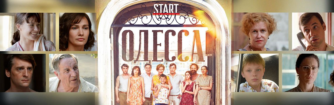 """Cinema for the weekend: """"Odessa"""" in the START video li"""