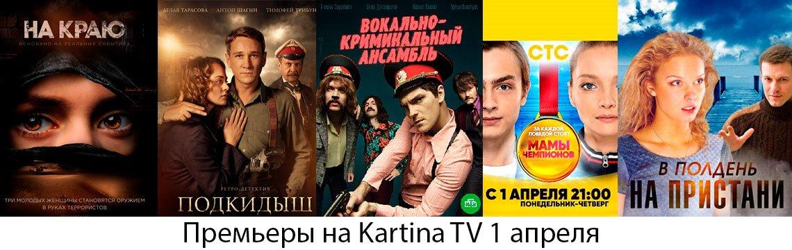 Сериалы апреля на Kartina TV