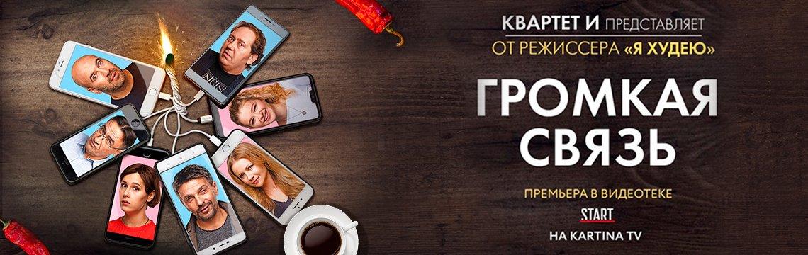 Новый фильм на Kartina TV