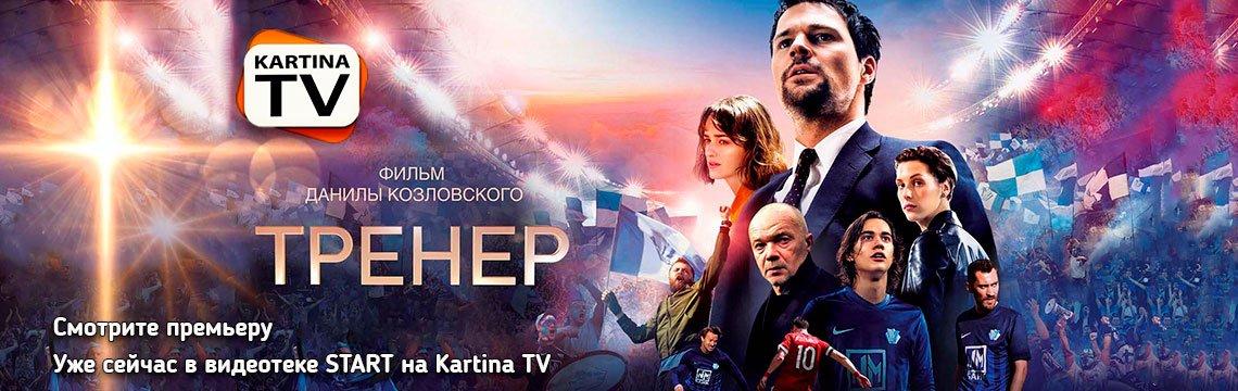Новый фильм Kartina TV