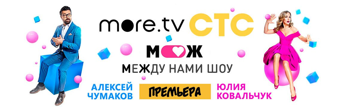 «Между нами шоу» – премьера на Kartina TV