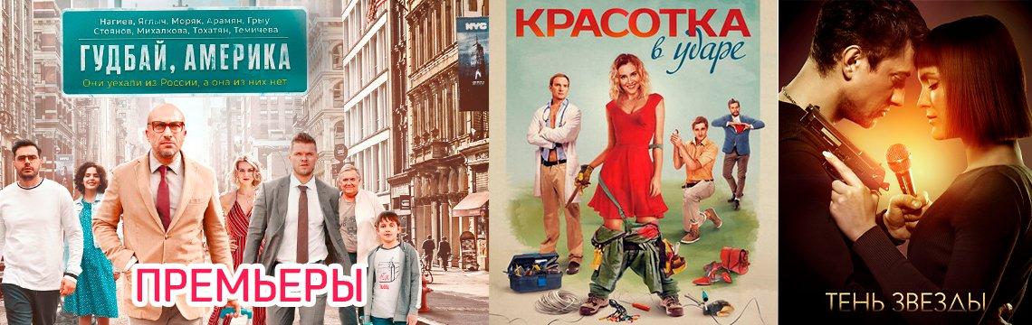 Премьеры на Kartina TV IVI