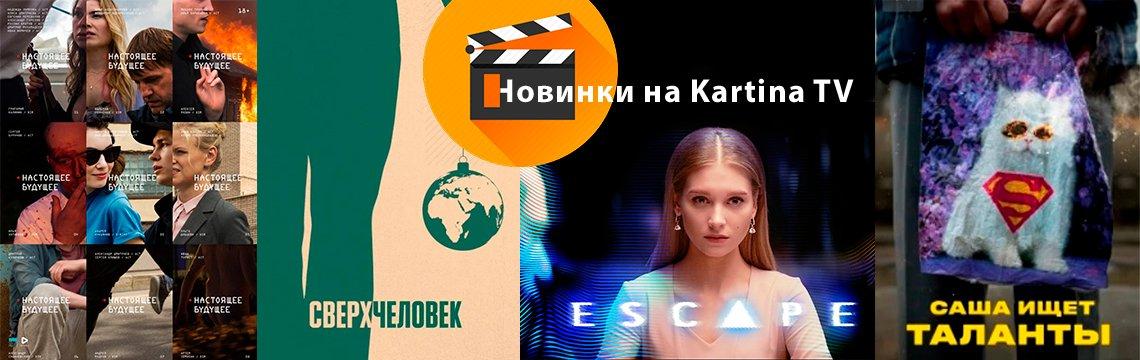 премьера на Kartina TV