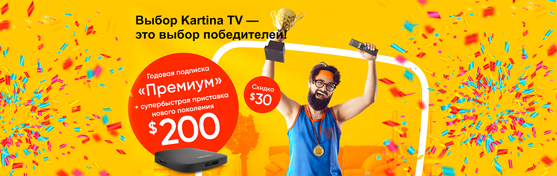 Promotion: 1 year + Kartina TV EVA Box