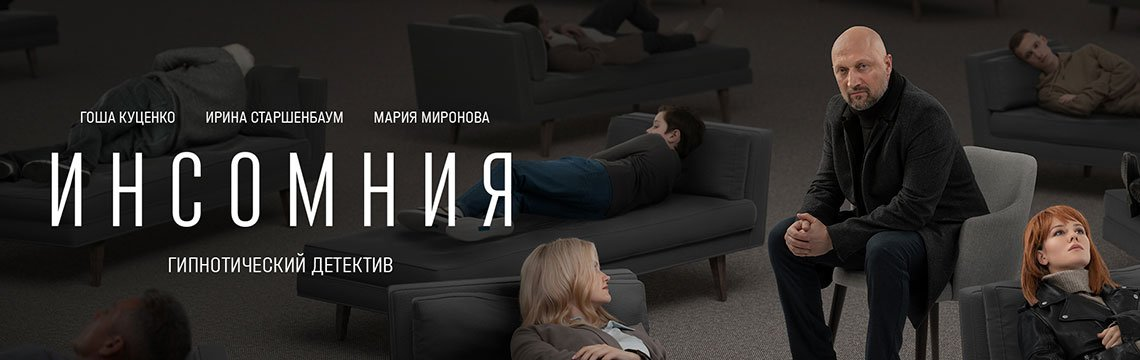premieres on Kartina TV