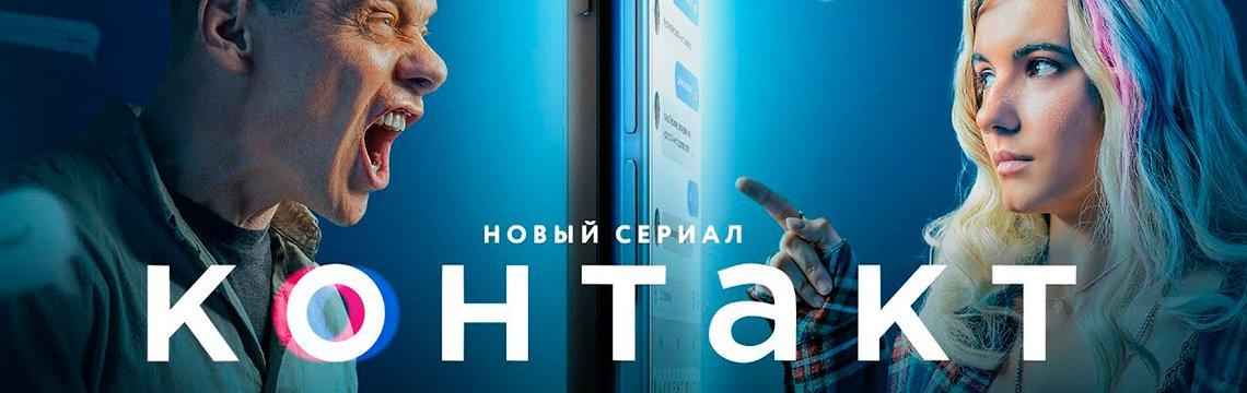 Новинка осени 2021 на Kartina TV