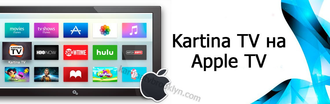 Kartina TV Apple TV