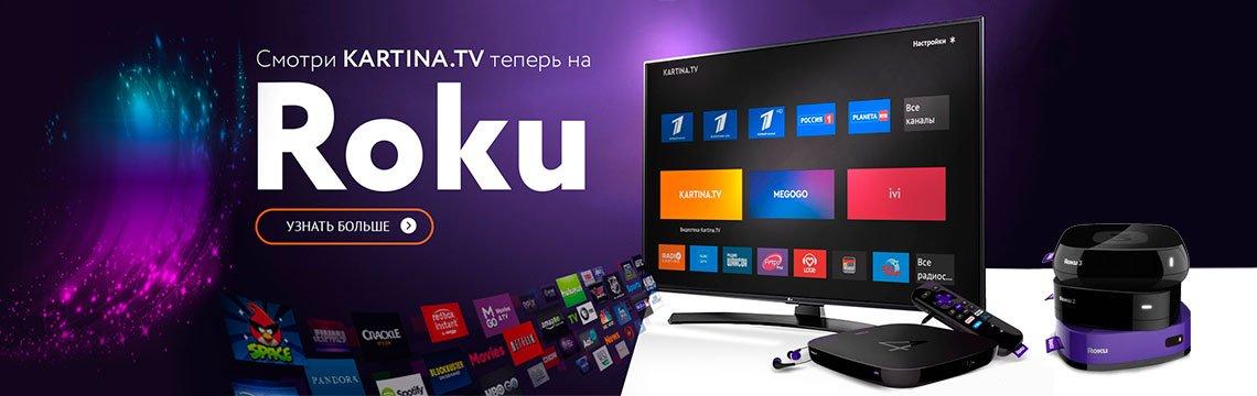 Kartina TV на Roku