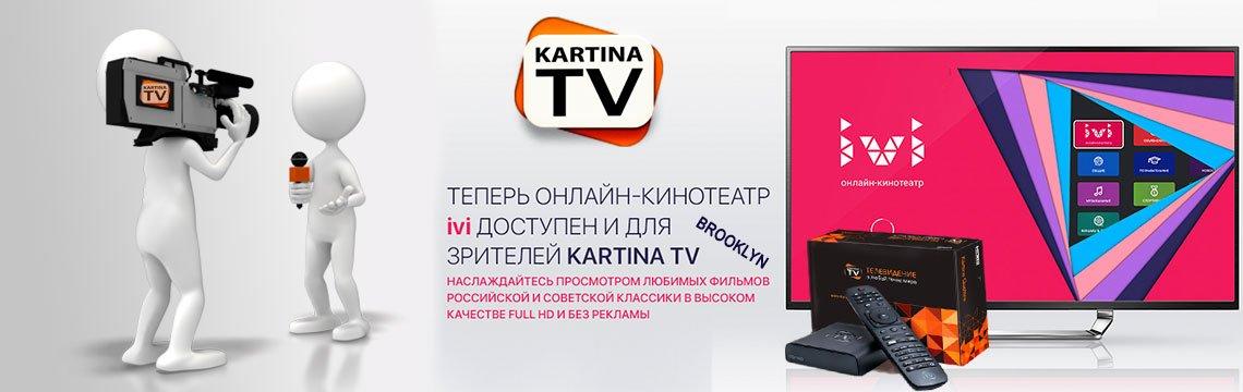 Kartina TV and IVI