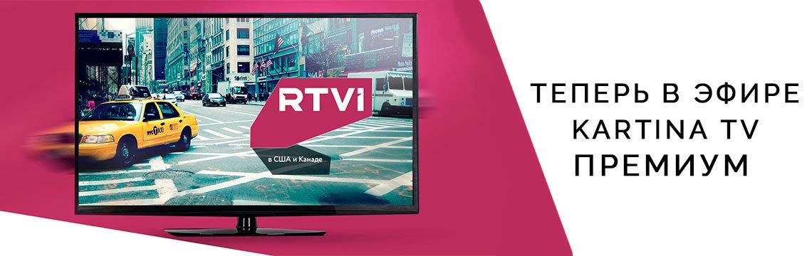 RTVi на Kartina TV