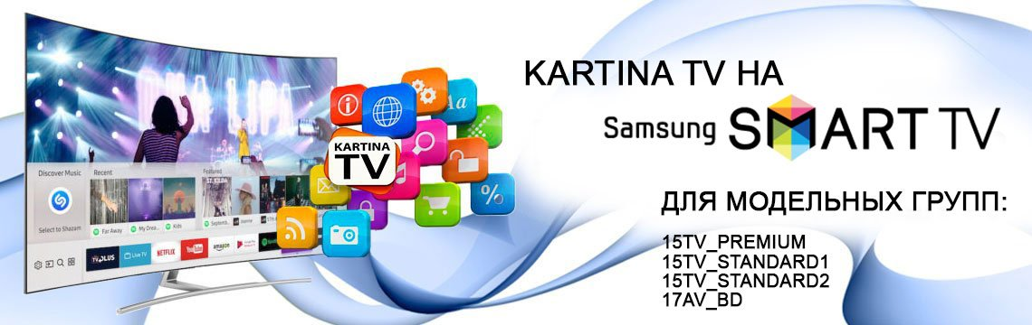 Приложение Kartina TV для Samsung Smart TV