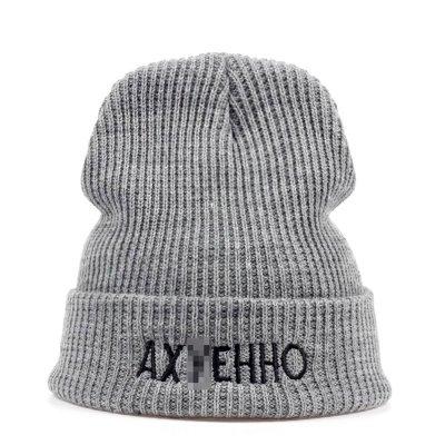 "Зимняя шапка прикол ""ах*енно"""