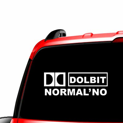 "Creative car sticker ""dolbit normalno"""