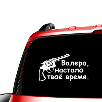 "Creative car sticker ""Valera, it's your time"""