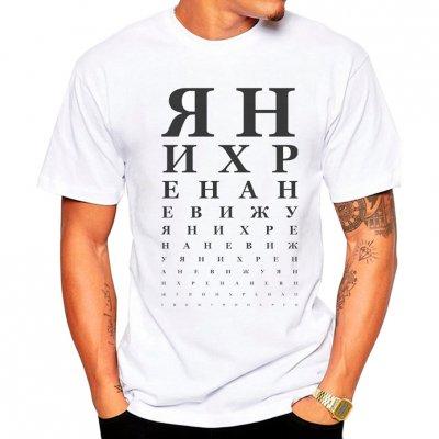 Креативная мужская футболка «янихренаневижу»
