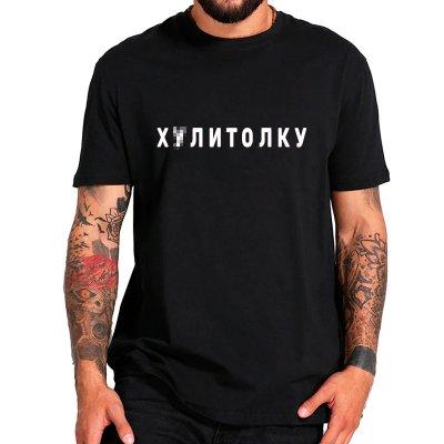 """Мужская футболка """"х*литолку"""""""