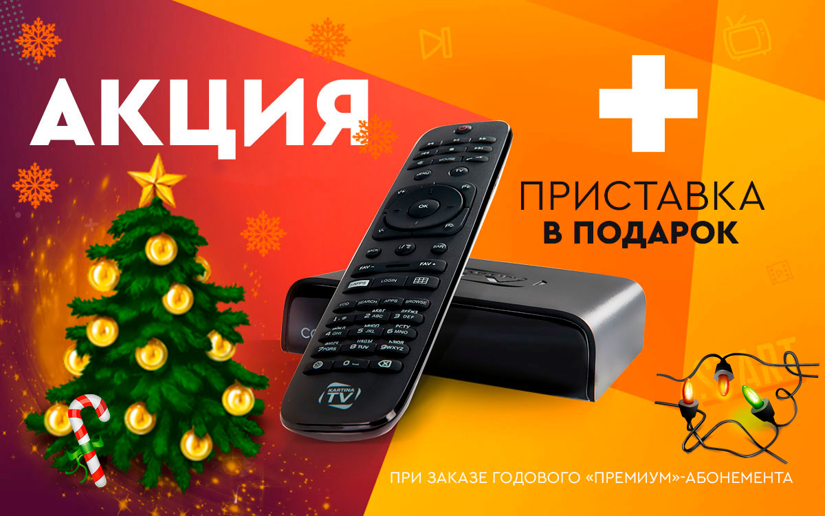 Акция/deal/promotion Kartina TV от 09/17/2018!