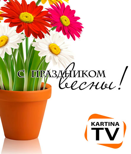 Kartina TV congratulates you with the 8th of March
