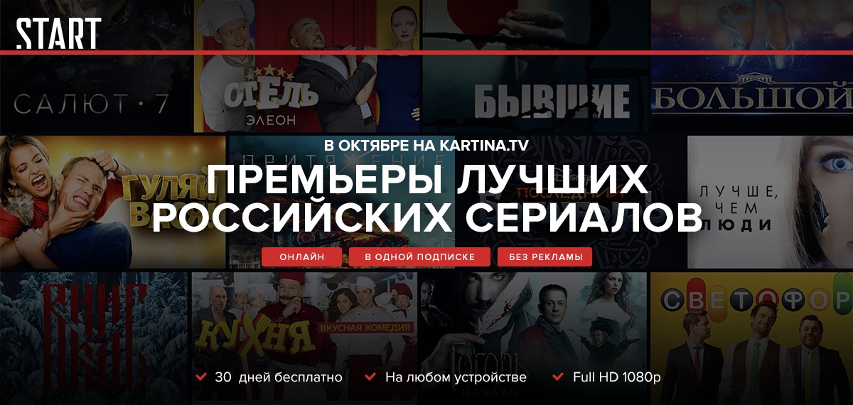 Kartina TV Start will be available in test mode